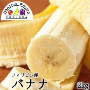 フィリピン産バナナ2kg