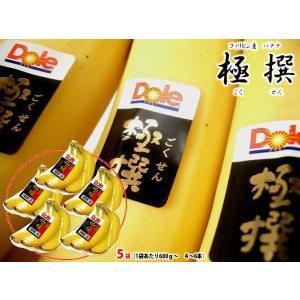 フィリピン産ドール・極撰バナナ5袋 kajitsumura
