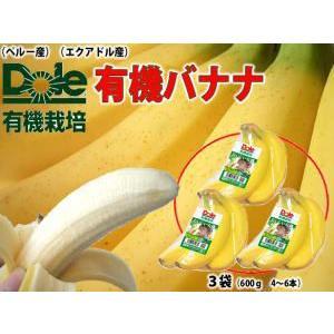 ペルー/エクアドル産 ドール・有機バナナ3袋 kajitsumura