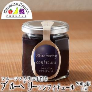 キャンベルアーリー・コンフィチュール ブルーベリー200g|kajitsumura