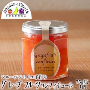 キャンベルアーリー・コンフィチュール グレープフルーツ75g|kajitsumura