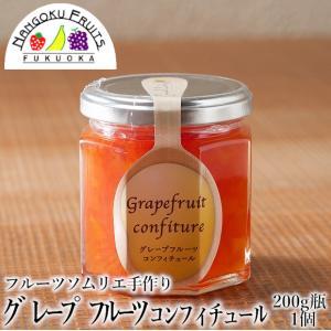 キャンベルアーリー・コンフィチュール グレープフルーツ200g|kajitsumura