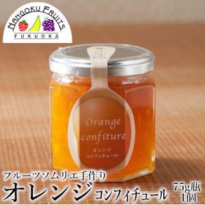キャンベルアーリー・コンフィチュール オレンジ75g|kajitsumura