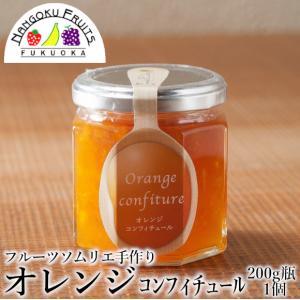 キャンベルアーリー・コンフィチュール オレンジ200g|kajitsumura