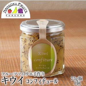キャンベルアーリー・コンフィチュール キウイ75g|kajitsumura