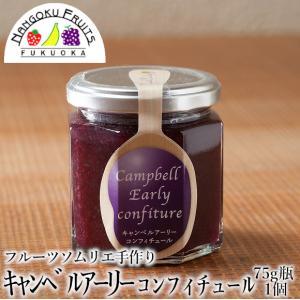 キャンベルアーリー・コンフィチュール キャンベルアーリー 75g|kajitsumura
