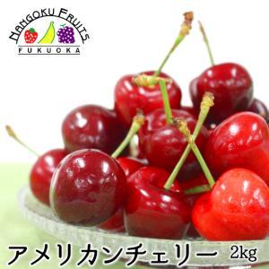アメリカンチェリー2kg|kajitsumura