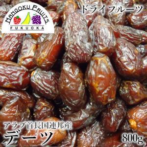 メール便 ドライフルーツ・デーツ種あり(なつめやし)800g kajitsumura