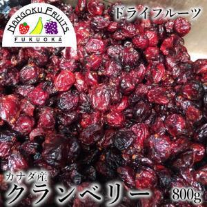 メール便 アメリカ産ドライフルーツ・クランベリーホール800g kajitsumura