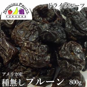 メール便 ドライフルーツ・アメリカ産プルーン(種なし)ソルビン酸800g kajitsumura
