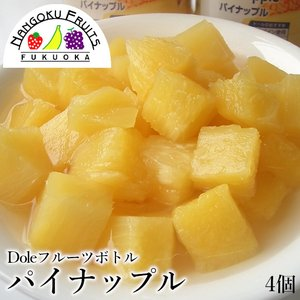 ドールフルーツボトル・スウィーティオパイナップル4個|kajitsumura