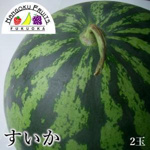 九州産西瓜2玉|kajitsumura