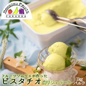 フルーツソムリエが作った濃厚ジェラート『ピスタチオ』1Lバルク kajitsumura