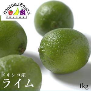 メキシコ産ライム 約1kg kajitsumura