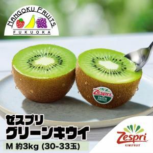 ニュージーランド産ゼスプリ・完熟グリーンキウイ3kg箱(30-33玉)