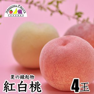 紅白桃4玉 kajitsumura