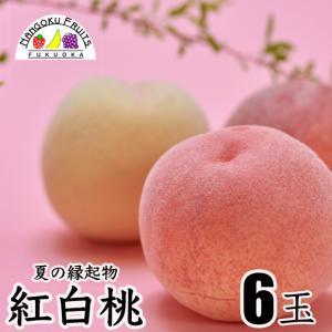 紅白桃6玉 kajitsumura