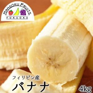 フィリピン産バナナ4kg