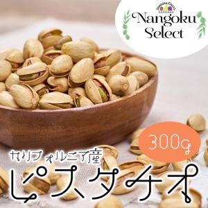 メール便 ドライフルーツ・カリフォルニア産ピスタチオ300g kajitsumura