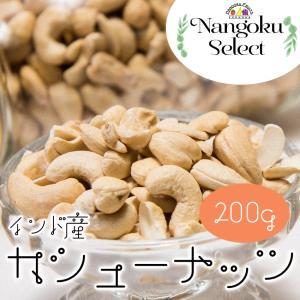 メール便 ドライフルーツ・素焼きカシューナッツ200g kajitsumura