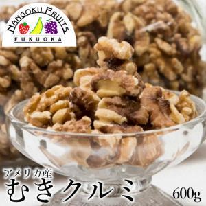 メール便 ドライフルーツ・アメリカ産むきクルミ600g kajitsumura