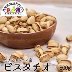 メール便 ドライフルーツ・カリフォルニア産ピスタチオ800g kajitsumura