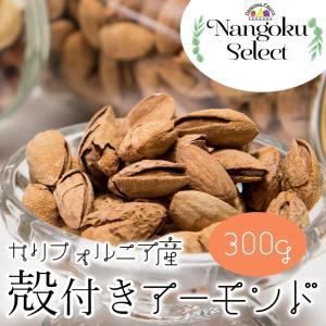 メール便 ドライフルーツ・カリフォルニア産殻付き焼きアーモンド300g kajitsumura