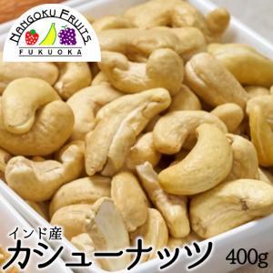 メール便 ドライフルーツ・素焼きカシューナッツ400g kajitsumura