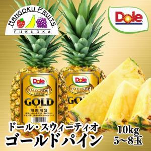 Dole フィリピン産スウィーティオゴールドパイン 10kg (6〜8玉)|kajitsumura