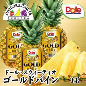 Dole フィリピン産スウィーティオゴールドパイン 3玉|kajitsumura