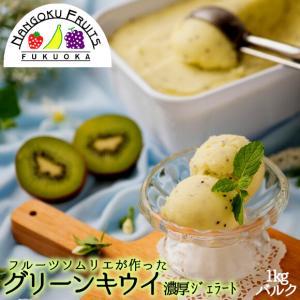 フルーツソムリエが作った濃厚ジェラート『グリーンキウイ』 kajitsumura