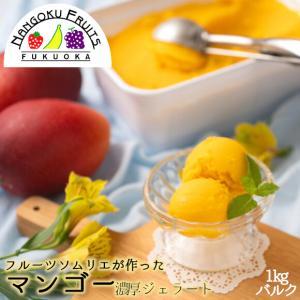 フルーツソムリエが作った濃厚ジェラート『とろけるマンゴー』 kajitsumura
