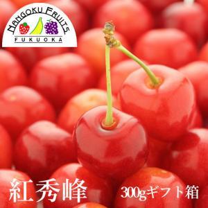 紅秀峰300gギフト箱|kajitsumura