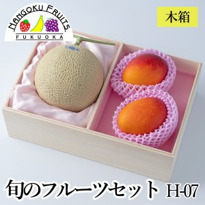 旬のフルーツセット(木箱) H07|kajitsumura