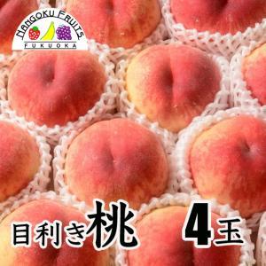 目利き桃 4玉 kajitsumura