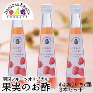 南国フルーツオリジナル・果実の「お酢」あまおういちご酢3本セット|kajitsumura
