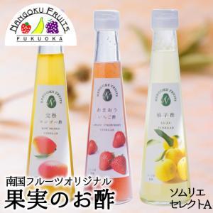 南国フルーツオリジナル・果実の「お酢」ソムリエセットA|kajitsumura