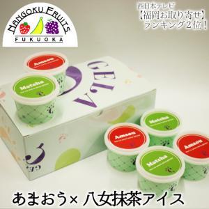 フルーツソムリエが作ったあまおう&八女抹茶(アイス)6個  kajitsumura
