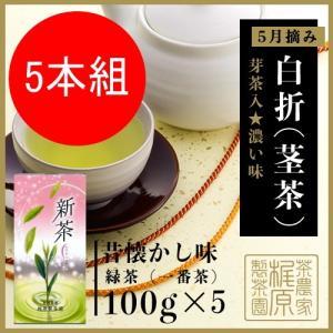 嬉野茶 白折(100g×5)のどごしスッキリ 茎茶 すぐ飲める 何煎も飲める日本茶 500gで500...