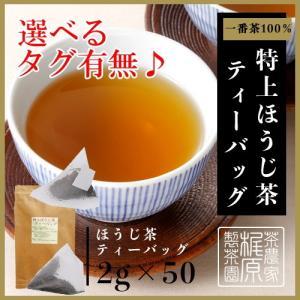 特上ほうじ茶ティーバッグ(2g×50)嬉野茶一番茶100%で作ったハイランク ポンッ&ポイッで簡単美...