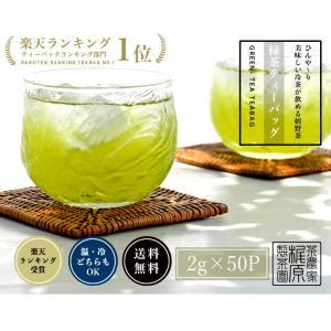 選べるタグ有無 嬉野茶 緑茶ティーバッグ(2g×50)お茶 ティーパック ティーバッグ 緑茶 日本茶...