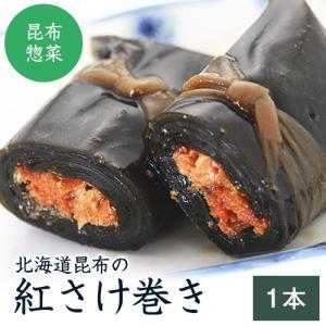 紅鮭を歯舞昆布で丁寧に包み、色鮮やかで美味しい商品に仕上がっています。昆布は、ヨード、カルシウム、ビ...