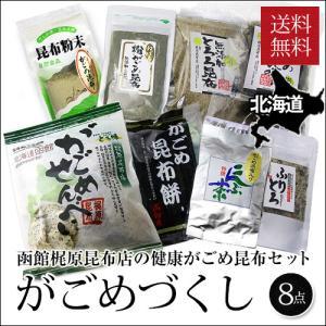 函館近郊でしか獲れない話題の健康がごめ製品を気軽にお試しできる、当店一番人気のお買い得セット!  <...