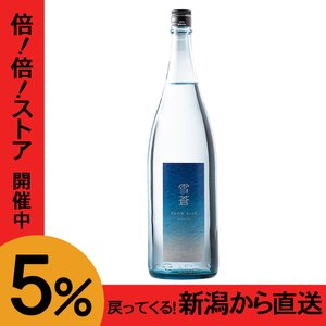 SNOWBLUE 雪蒼 大吟醸 中辛口 新潟 上越 日本酒 1800ml kajiya-niigata