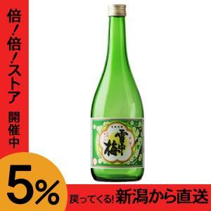 雪中梅 普通酒 甘口 丸山酒造場 新潟 上越 日本酒 720ml