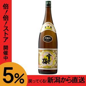 雪中梅 本醸造 甘口 丸山酒造場 新潟 上越 日本酒 1800ml