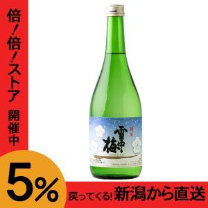 雪中梅 純米酒 純米 甘口 丸山酒造場 新潟 上越 日本酒 720ml