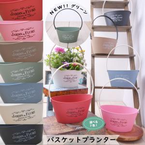 バスケット プランター 鉢 選べる6色 寄せ植え用 花苗用 球根用 におすすめ※苗は含みません。鉢の...