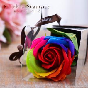お花の景品やプチギフトに!ソープフラワー ソープローズ「レインボーローズ」石鹸でできたフラワーのアレンジメント!選べる2カラー(ビビット、パステル)