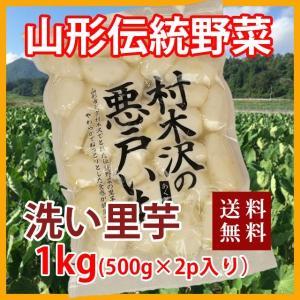 里芋 悪戸芋 あくど芋 1kg 皮むき 山形 サトイモ さといも あくどいも 送料無料 芋 洗い芋